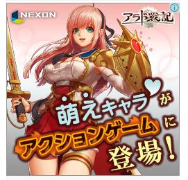 일본 던파 핑챙 광고
