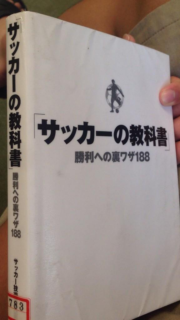 '축구의 교과서'라는 위험한 책(?)을 발견했다면서..