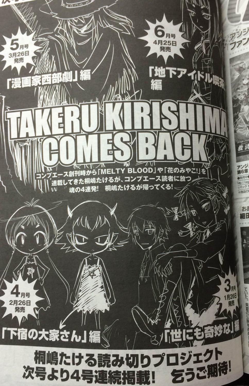 만화가 '키리시마 타케루' 총 4편의 단편만화를 콤프..