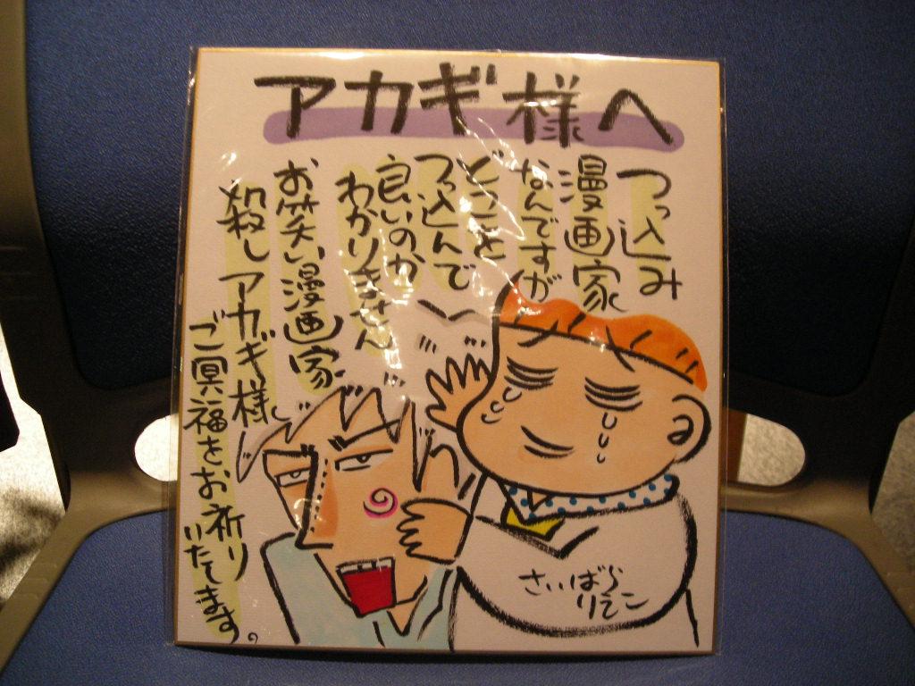 사이바라 리에코 vs 후쿠모토 노부유키 화력대결 잡담