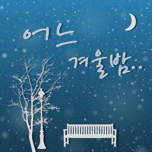 기분(Kibun) [다시 만나다] '어느 겨울 밤'