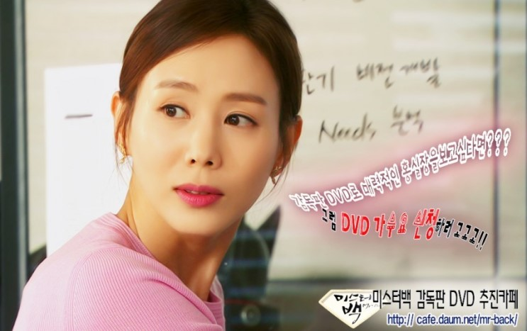 <미스터백> 감독판 DVD 홍보 홍지윤 역 박예진