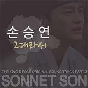 손승연-그대라서[듣기★가사]▶MV (왕의 얼굴 O..