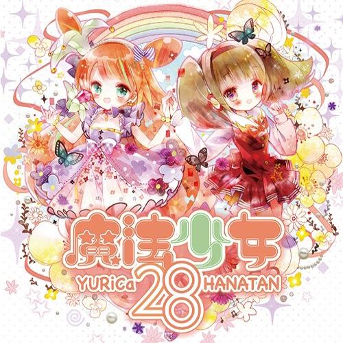 0416. ユリカ/花たん - 魔法少女 28