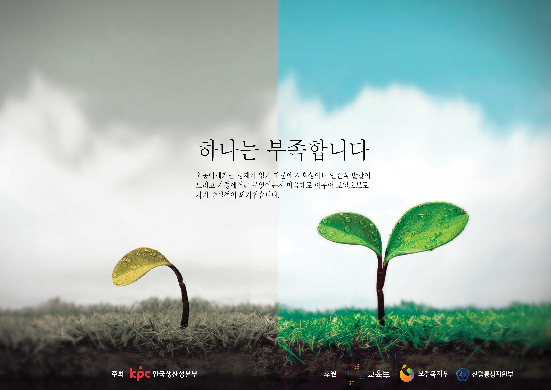 2014년 출산 장려 GTQ포스터 공모전 금상