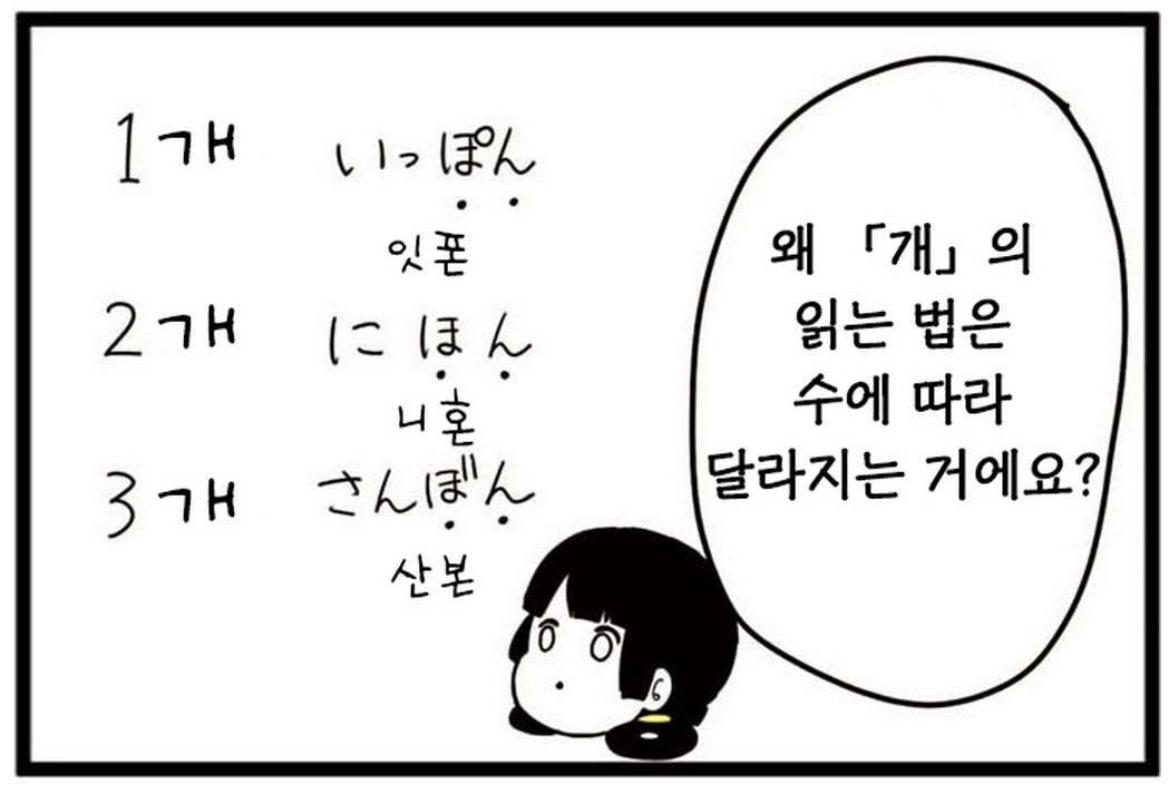 일본어는 어려워(?)