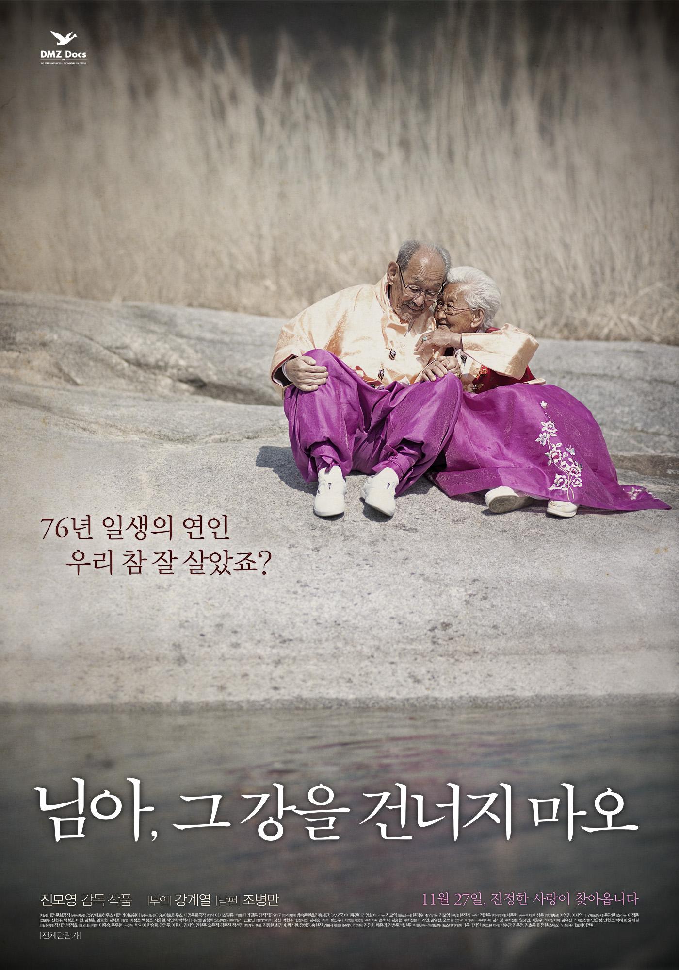 님아, 그 강을 건너지 마오 (2014)