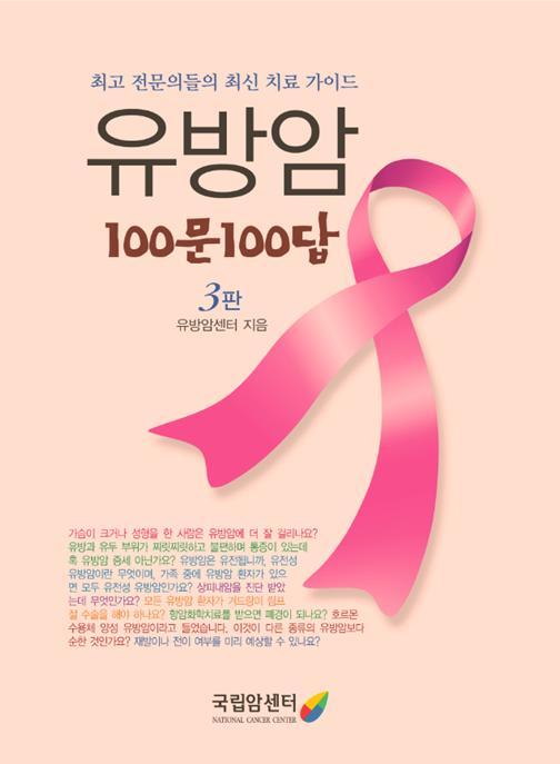 [국립암센터 보도자료] 유방암 100문 100답(3판) 발간