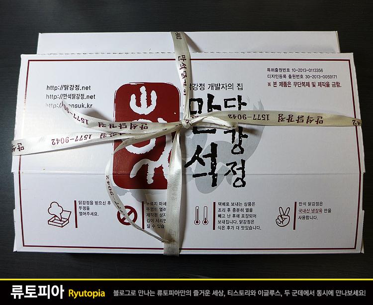 2015.1.18. 만석닭강정 (속초) / 식어도 맛있다는..