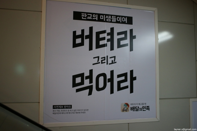 신분당선 판교역의 배달의 민족 광고 (2015.01)