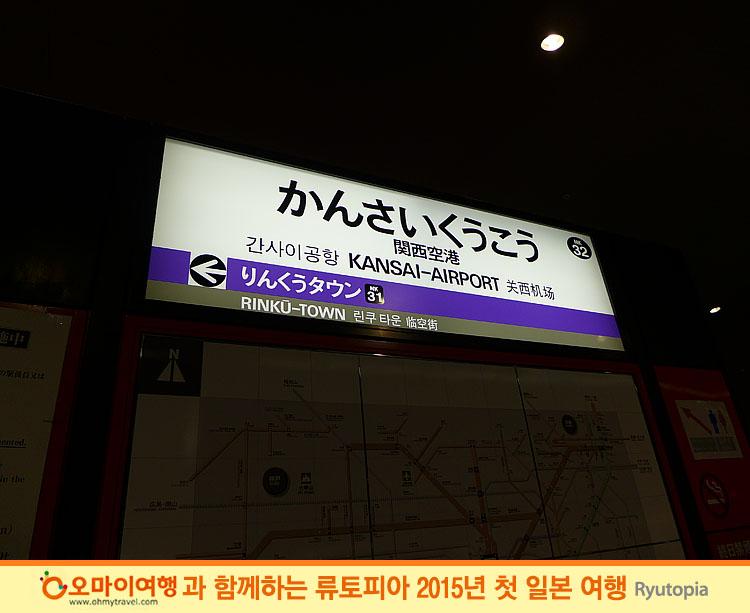 2015.1.20. 2015년 맞이 첫 일본 여행 / (1) 오사카 또..