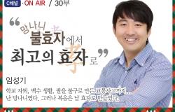"""[춘천한마음교회 간증] """"망나니 불효자에서 최고.."""