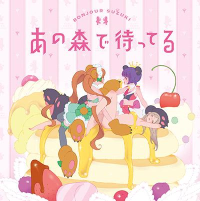 '유리쿠마 아라시' 오프닝 테마곡 음반 및 블루레이 제..