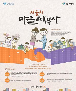 스크랩] 마을세무사 소개