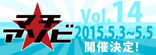 일본 도쿠시마의 마치아소비 Vol.14는 2015년 5월 3일 -..