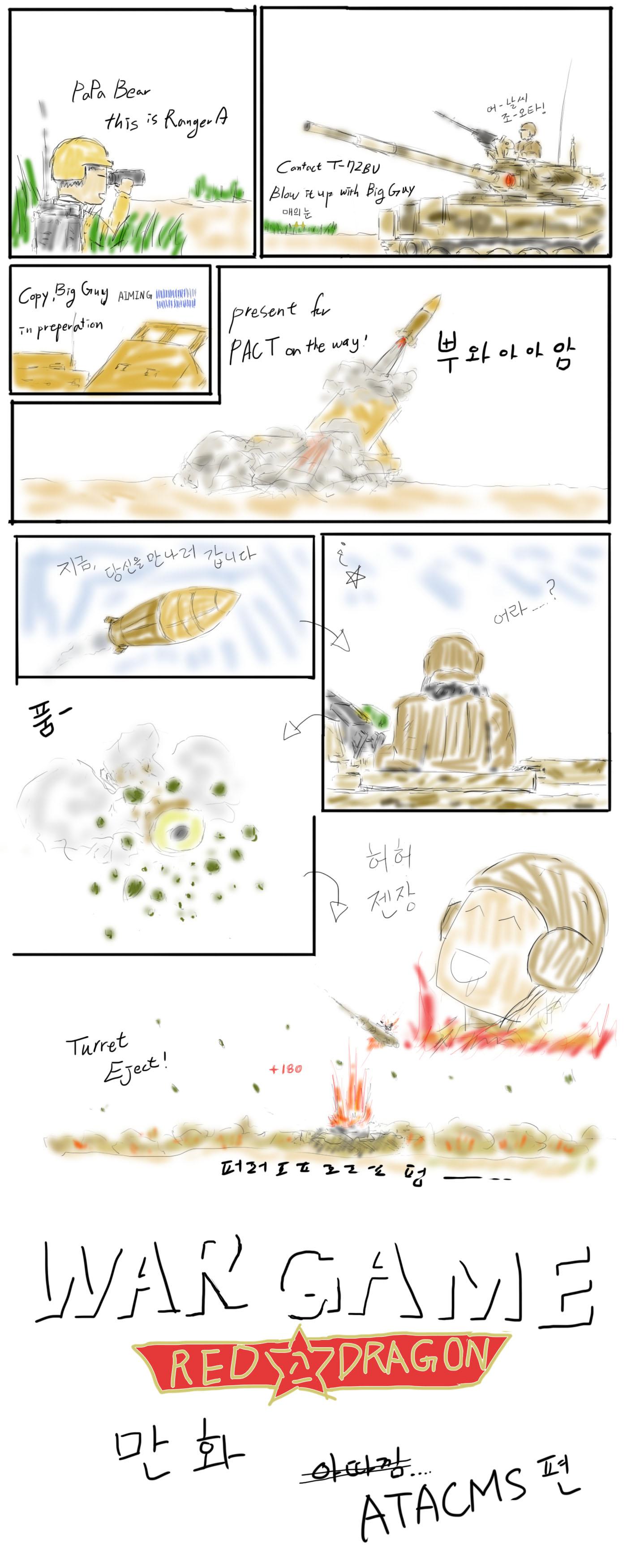 워게임 : 레드 드래곤 만화 - ATACMS편
