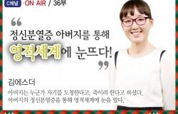 """[춘천한마음교회 간증] """"정신분열증 아빠를 통해.."""