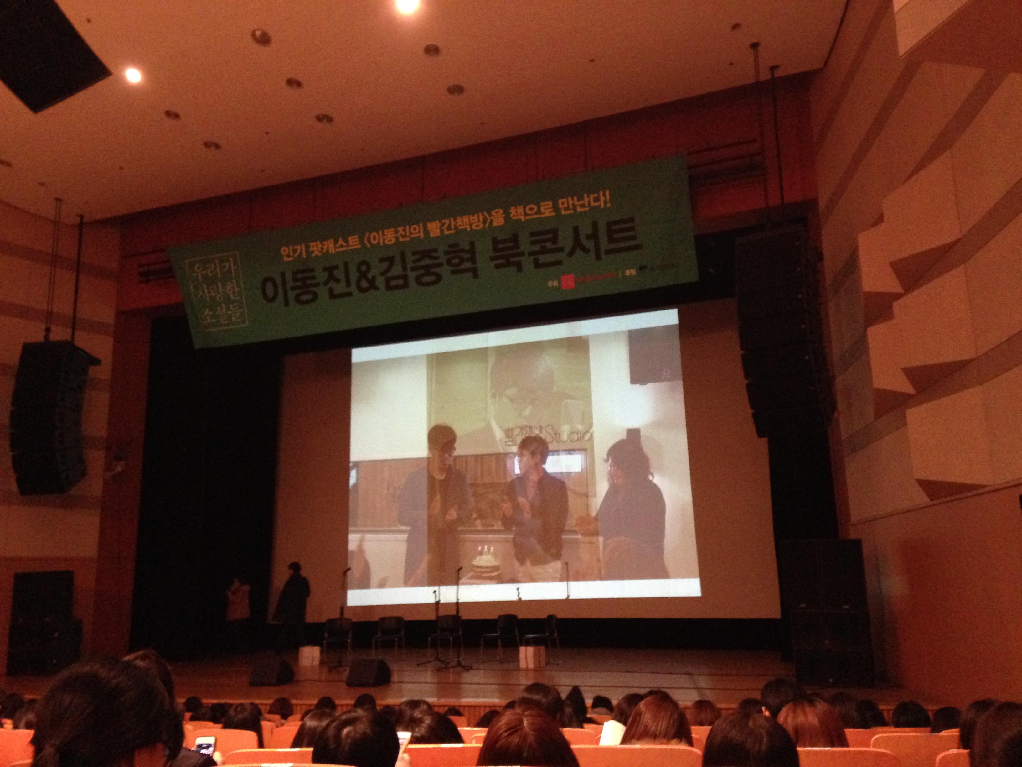 '우리가 사랑한 소설들 이동진 & 김중혁 북콘서트