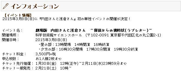 성우 우치다 아야 & 아사쿠라 아즈미, 라디오 방송..