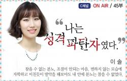 """[춘천한마음교회 간증] """"나는 성격파탄자였다!"""" .."""