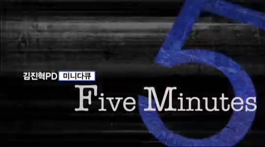 [뉴스타파] 김진혁 PD 미니다큐 <Five Minut..