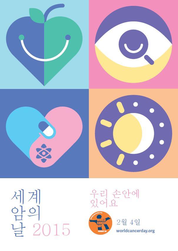오늘은 2월 4일, 세계 암의 날(World Cancer Day)!
