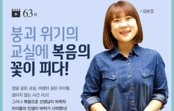 """[춘천한마음교회 간증] """"붕괴 위기의 교실에 복음.."""