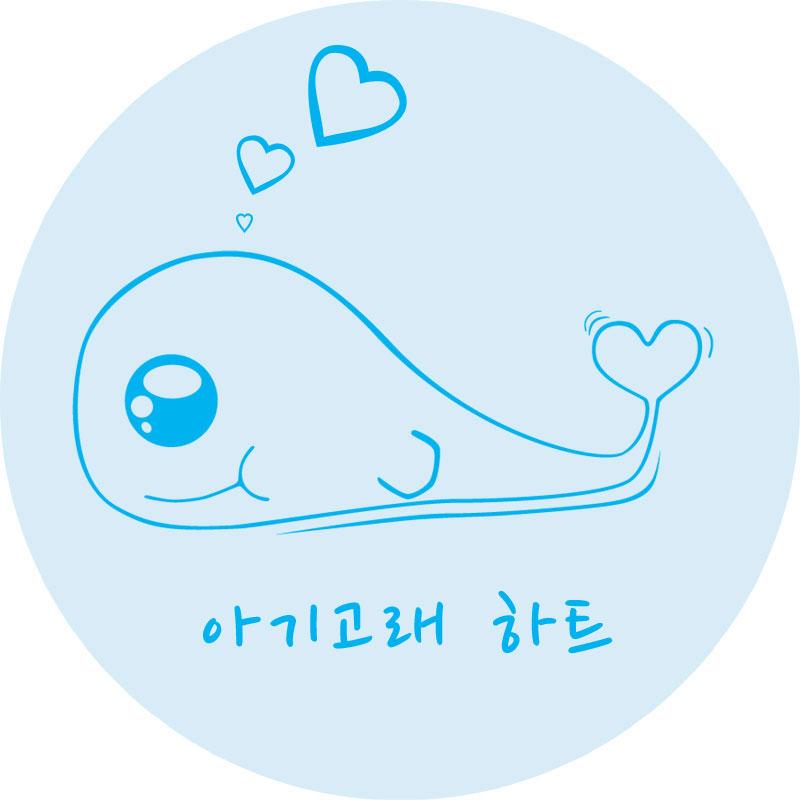 아기고래 하트