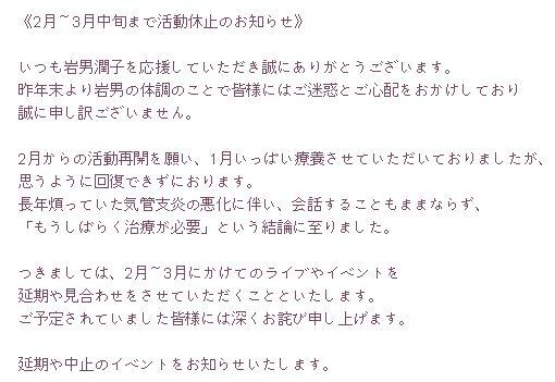성우 이와오 준코씨, 작년말부터 건강이 좋지 않..