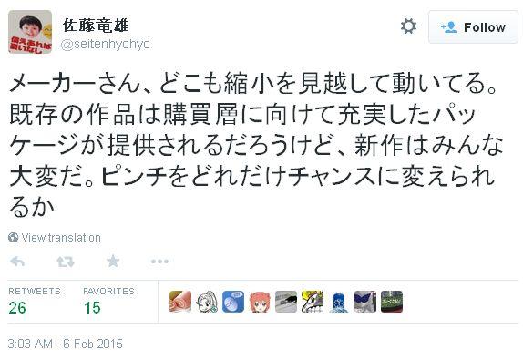 애니메이션 감독 '사토 타츠오'씨가 트위터에 올린 ..