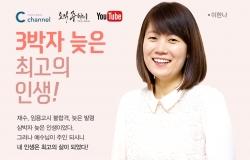 """[춘천한마음교회 간증] """"3박자 늦은, 최고의 인생!.."""
