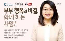"""[춘천한마음교회 간증] """"부부행복의 비결, 함.."""