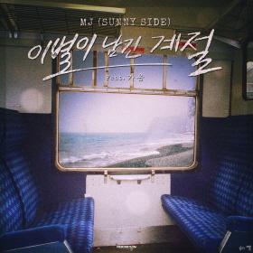 써니사이드(MJ)-이별이 남긴 계절 (Feat. 가음..