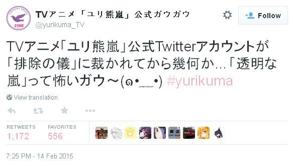 TV 애니메이션 '유리쿠마 아라시'의 트위터 공식 ..