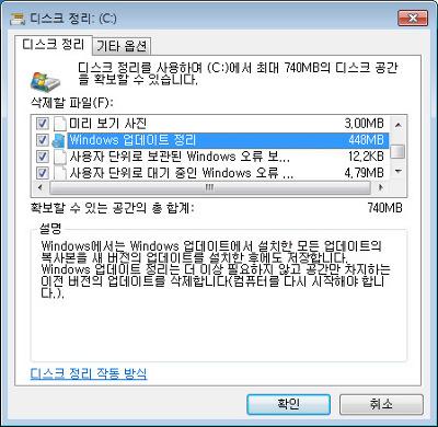 의외로 쓸만한 윈도우7 디스크 정리 도구
