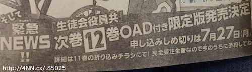 '학생회 임원들' 코믹스 단행본 제 12권에도 OAD 포..