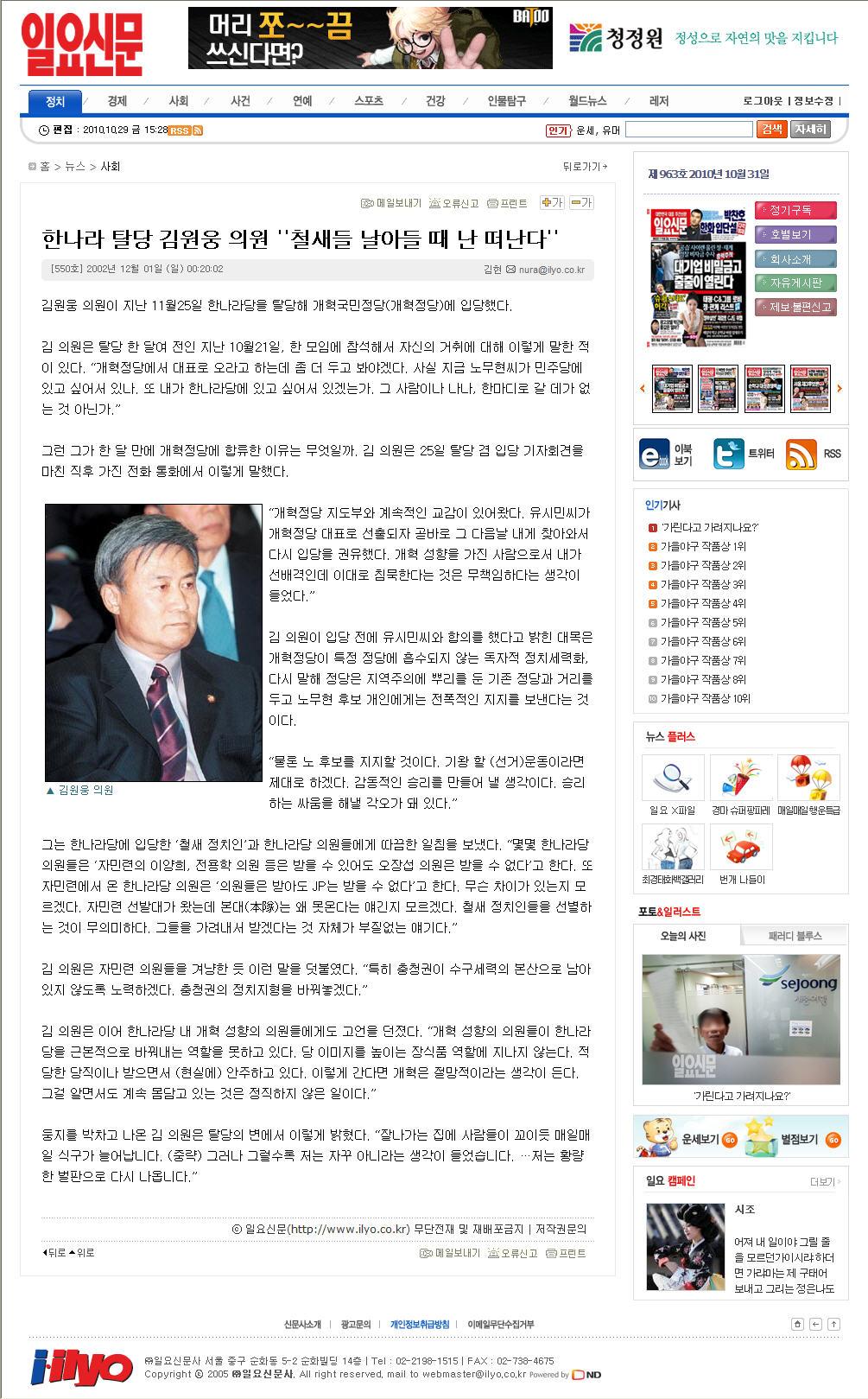인터뷰 - 김원웅(2002. 12)