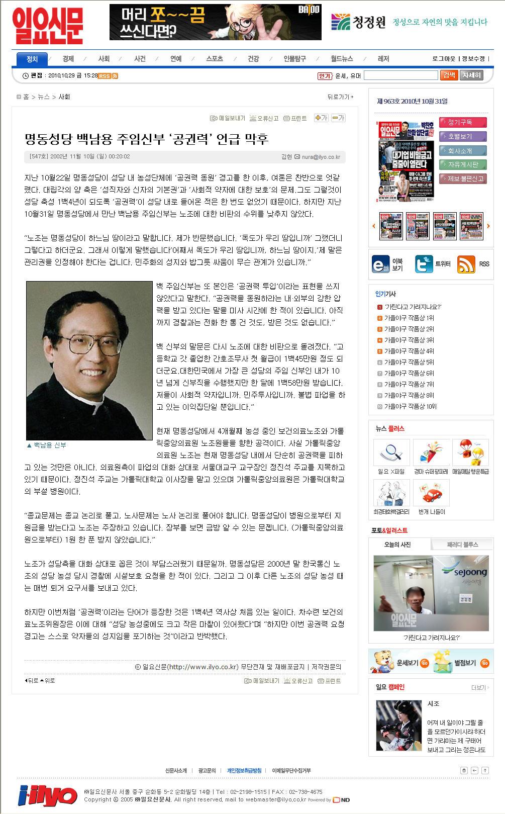 이슈 - 명동성당 '공권력' 언급 배경(2002. 11)