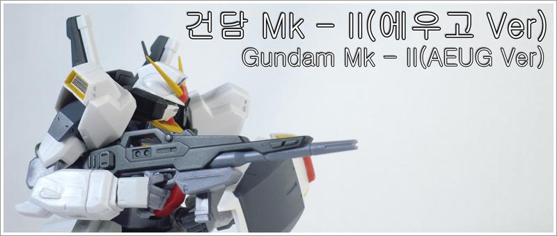 로봇혼(SIDE MS) 건담 Mk - II(에우고 Ver)
