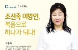 """[춘천한마음교회 간증] """"조선족 이방인, 복음으.."""