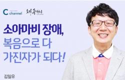"""[춘천한마음교회 간증] """"소아마비 장애, 복음으.."""