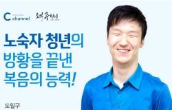 """[춘천한마음교회 간증] """"노숙자 청년의 방황을 끝.."""