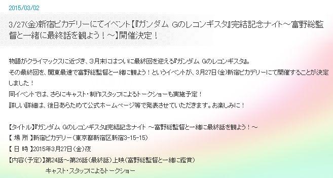 2015년 3월 27일 '건담 G의 레콘기스타 완결 기념 나이트..