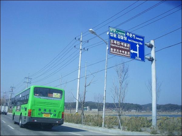 (20150307) 강릉예술창작인촌 및 인근 풍경