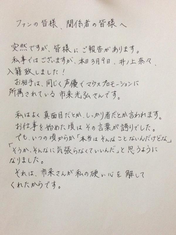 성우 이노우에 나나, 성우 이치키 미츠히로와 결혼..