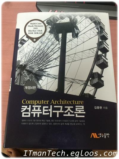 [생능출판] 컴퓨터구조론