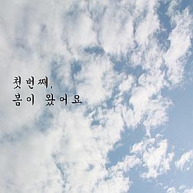 팝업-봄이 왔어요 (Feat. 김봄이래)[듣기/가사]