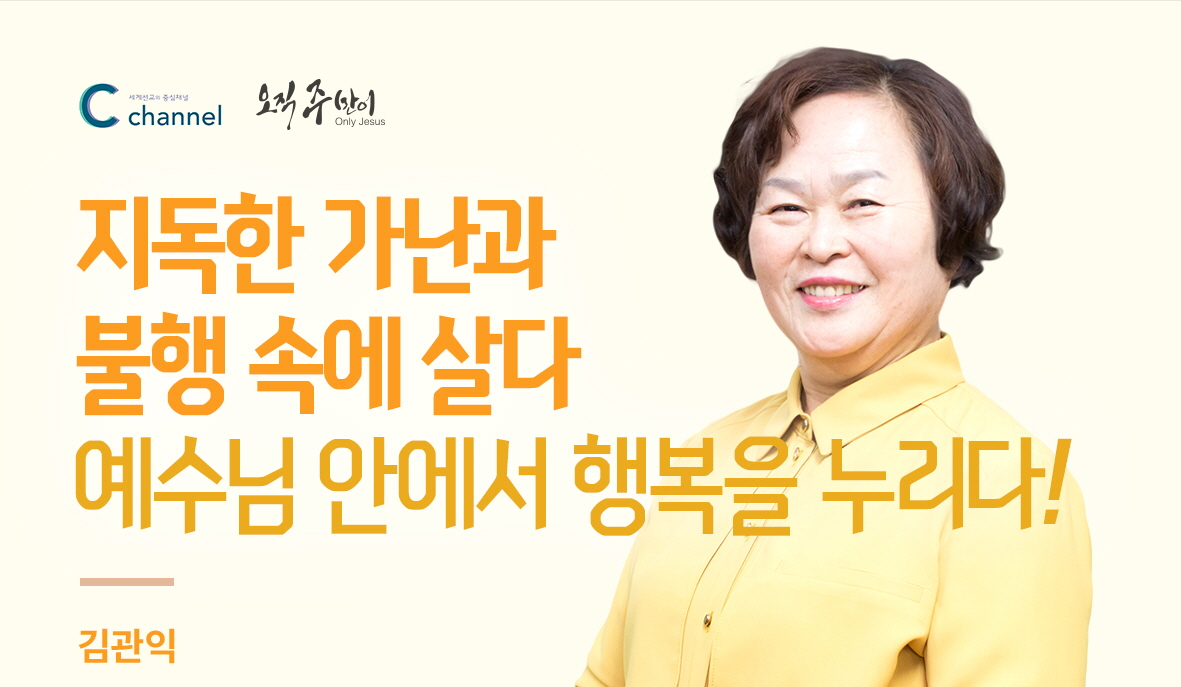 [춘천 한마음교회 간증] '지독한 가난과 불행 속에..