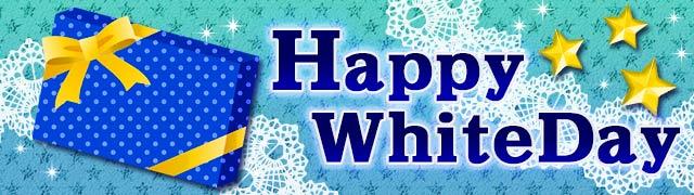 밀리마스 캠페인「ホワイトデーキャンペーン開始..