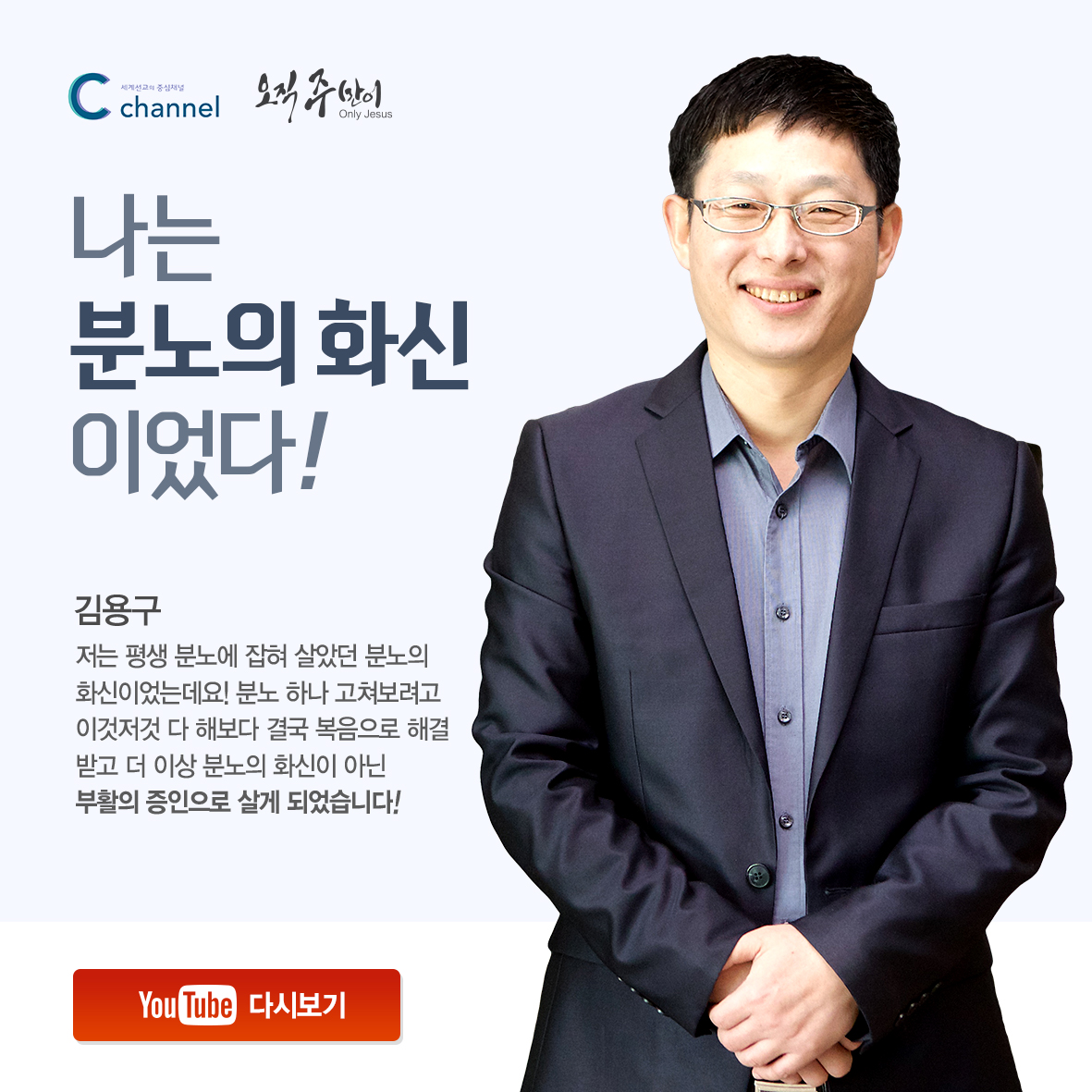 [춘천 한마음교회 간증] '나는 분노의 화신이었다!'..